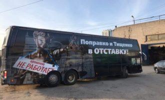 Автобус с критикой облсуда