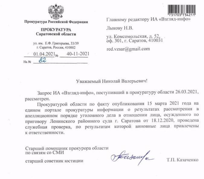Прокуратура опубликовала приговор суда до заседания