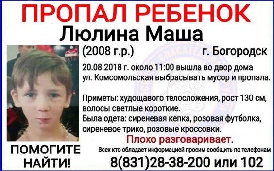 Сыщики раскрыли убийство 9-летней Маши Люлиной. Но тело снова не найдено