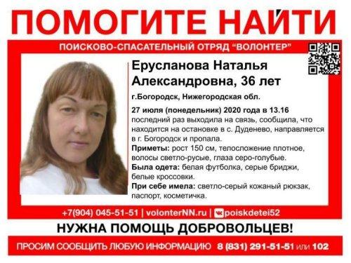 убийство Натальи Еруслановой