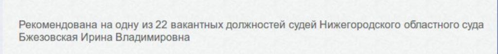 Неожиданная отставка зампредседателя Нижегородского райсуда Бжезовской